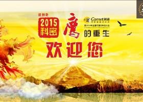 2015科密-鹰的重生全国代理商年会参观科密工厂篇