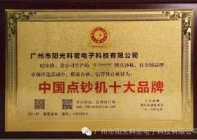 """科密点钞机荣获""""2016年中国点钞机十大品牌"""""""