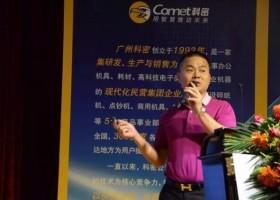 创新 、务实、 责任与发展——阳光科密执行董事总经理陈善明专访