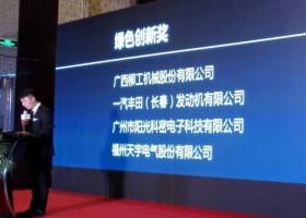 """广州阳光科密荣获""""装备中国创新先锋榜""""奖"""