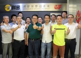 科密智能科技-互联网+渠道服务落地广东省启动会议圆满结束